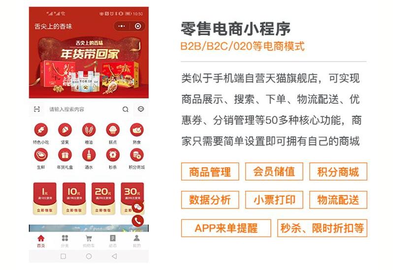微信小程序商城微商城开发定制模板H5网站网站开发公众服务号