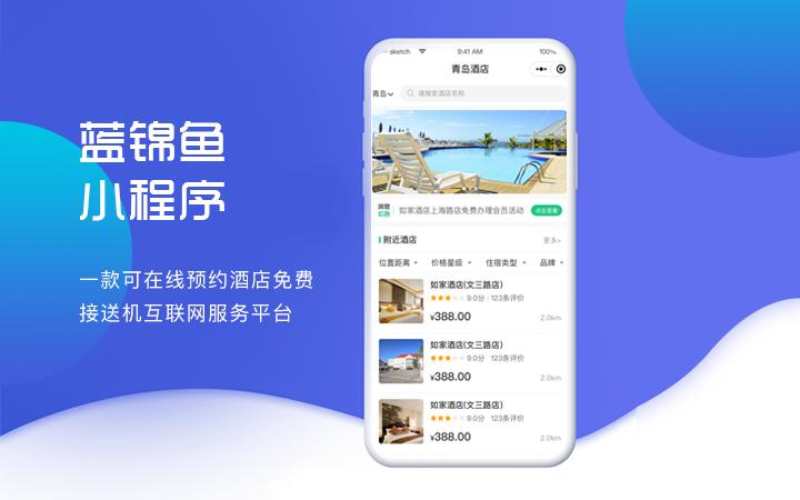 APP定制商城app成品开发iOS系统安卓应用APP设计开发