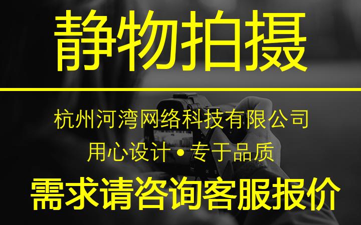 淘宝京东拼多多图片拍摄产品拍摄网店拍照静物产品摄影电商产品