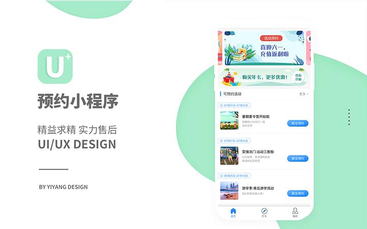 UI设计网页app手机界面交互设计游戏软件小程序图标LOGO