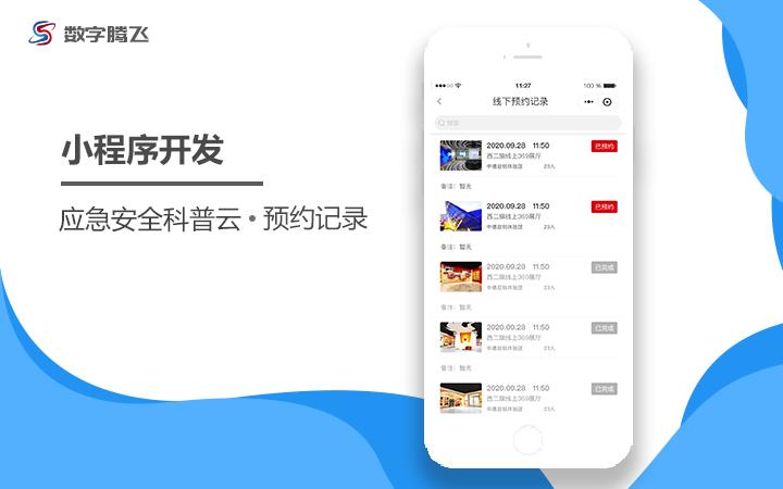 【微信开发】门店小程序/公众号/H5制作/商城小程序定制