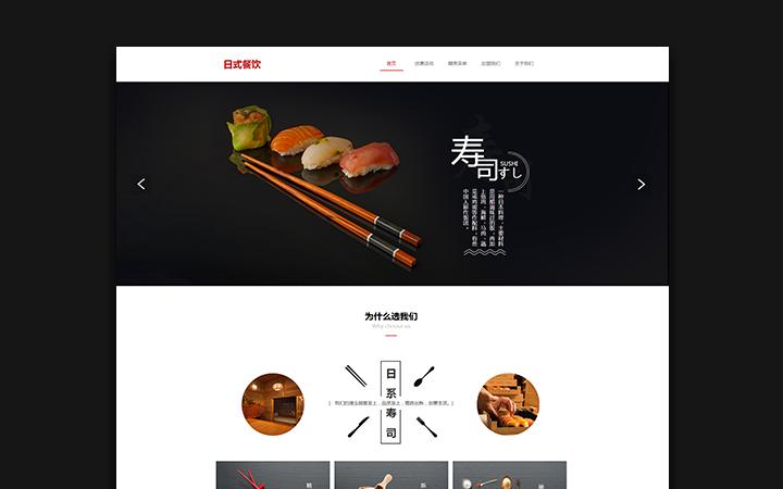 餐饮网站/餐饮加盟官网/餐饮店网站建设开发制作/餐饮公司