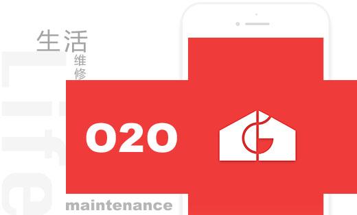 【维修O2O】维修O2O-APP开发