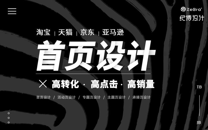 淘宝天猫京东跨境电商首页设计网店装修专题页设计促销活动设计美