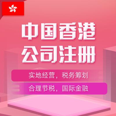 中国香港公司注册