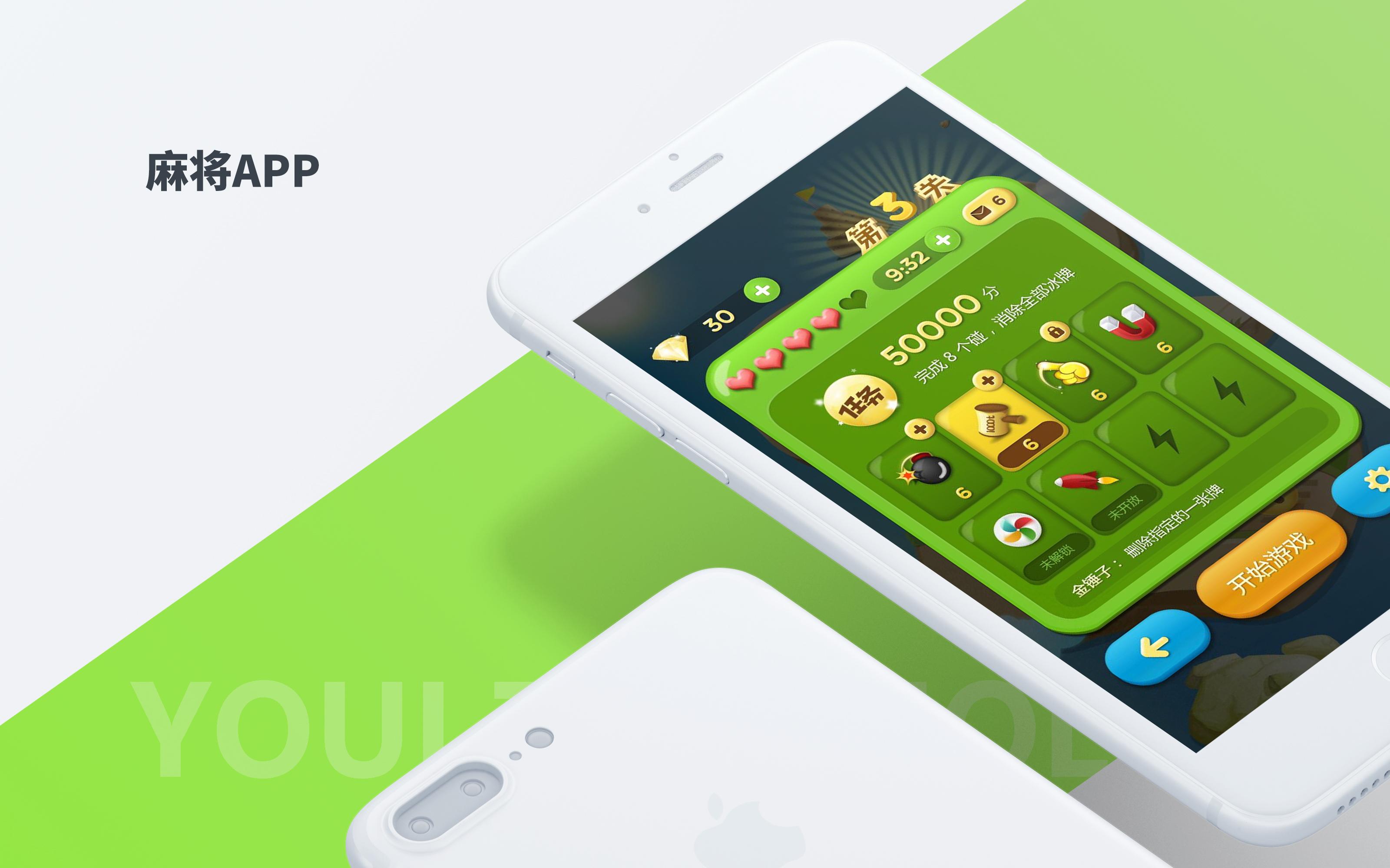 麻将APP开发麻将类app开发斗地主拖拉机游戏开发