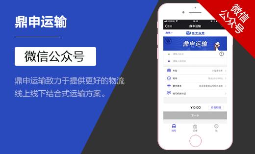 鼎申运输/用车服务/租车服务