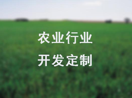 企业网站农业网站定制开发