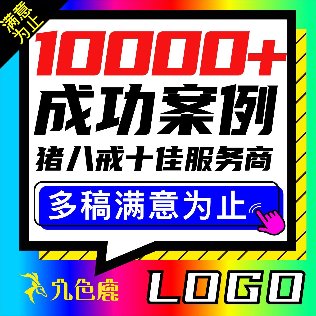 总监LOGO设计全案送VI延展卡通形象制作QQ表情微信包装