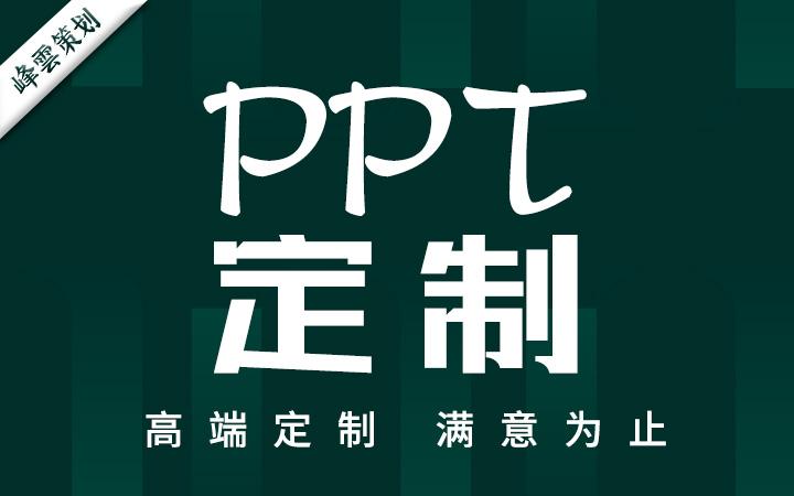 PPT模板定制路演PPT设计静态动态PPT制作动画PPT修改