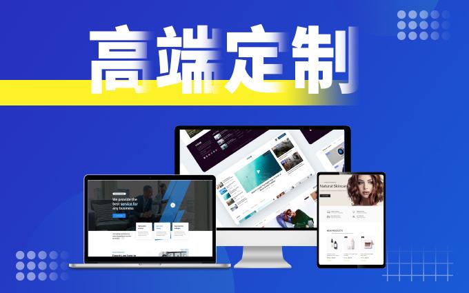 网站建商城模板网站建站小程序公众号定制开发源码与网页设计研发