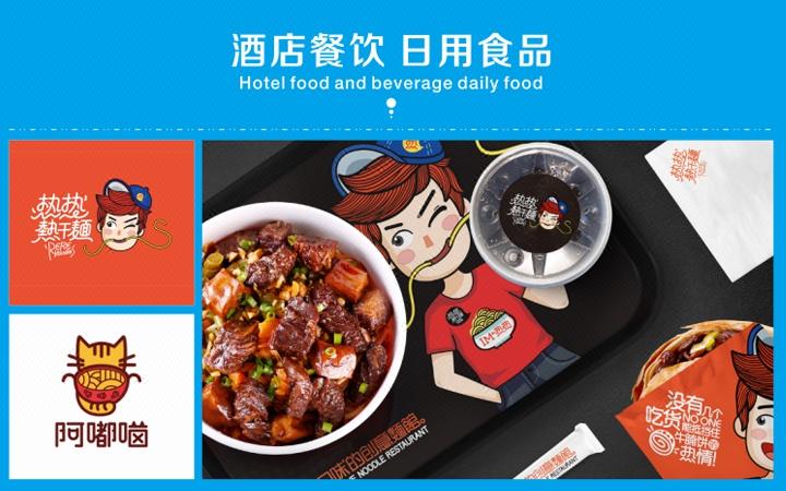 【子曰】公司餐饮品牌互联网服饰房地产文字卡通商标logo设计