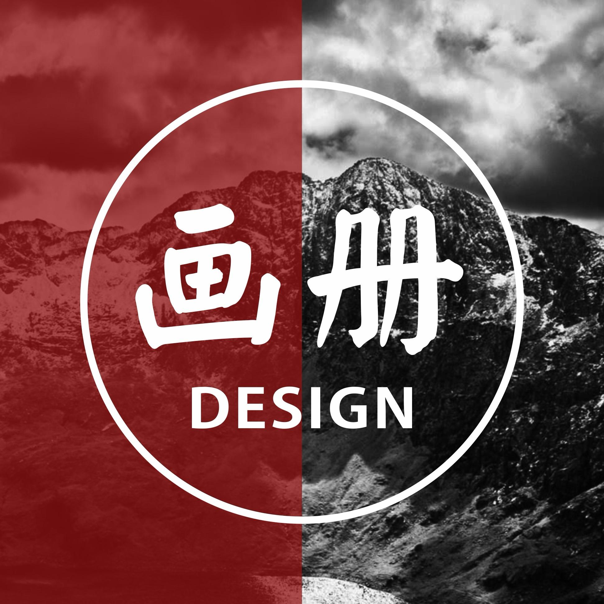 画册设计公司产品设计单页设计包装设计