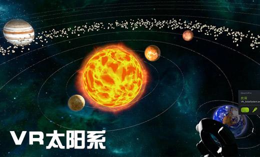 VR太阳系