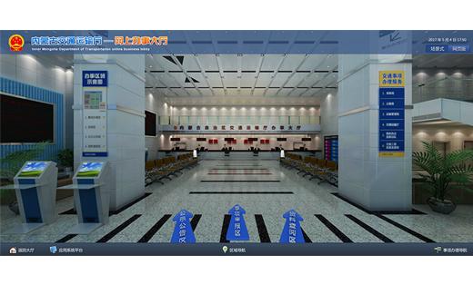 内蒙古交通运输厅场景办事大厅