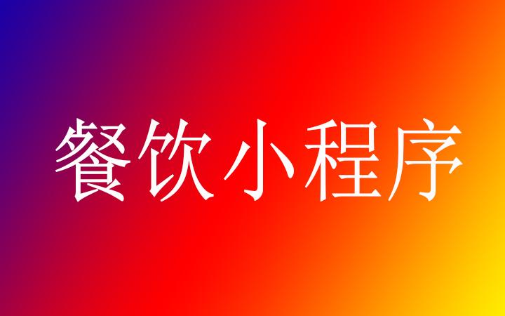 KTV小程序开发-KTV微信小程序开发-KTV微信小程序定制