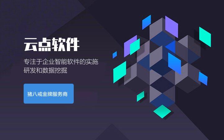 服饰珠宝云点网站设计苏州三方网上舞蹈营销推广应用软件远程监控