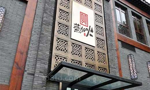 餐饮业火锅店logo设计