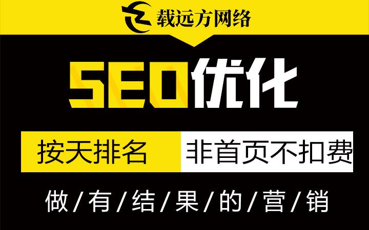 SEO整合解决方案网站seo优化SEO优化服务商seo优化排