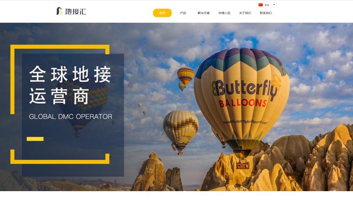 企业官网建设酒店旅游网站 网站建设 网站开发酒店网站