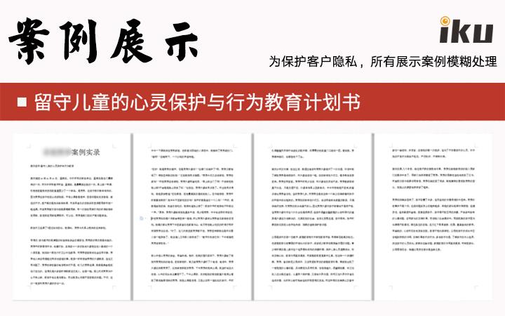 文案策划营销活动广告软文推广方案剧本商业计划书代做撰写作总结