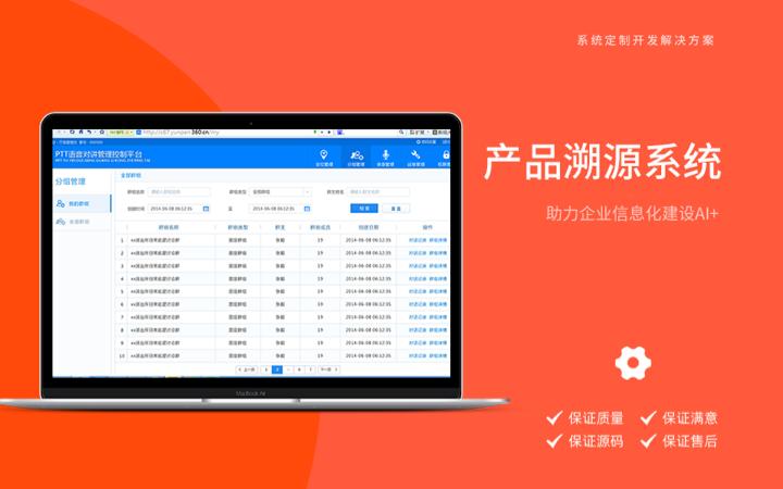 企业软件/开发工具/行业软件/CRM/ERP/进销存/MES