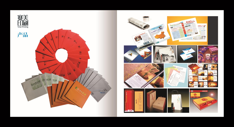 宣传品印刷 画册印刷 宣传册印刷产品画册