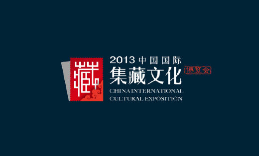 2013中国国际集藏文化博览会