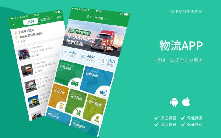 生鲜点单餐饮拍卖外卖智慧社区预约活动旅游酒店购物App开发