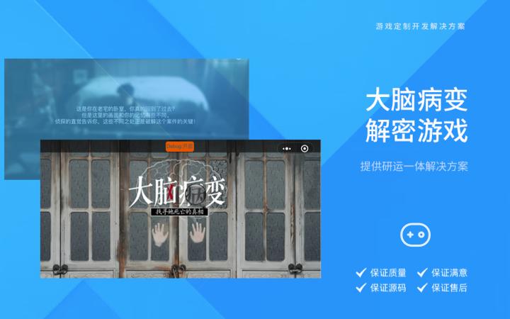 格斗音乐舞蹈酷跑2D3D嵌入营销微信小程序H5App游戏开发