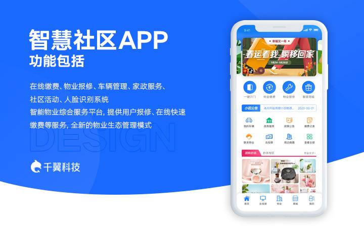 物联网app开发|智慧医疗 智能家居设备物联网系统app定制