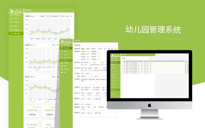 网站建设/管理系统/管理系统定制开发