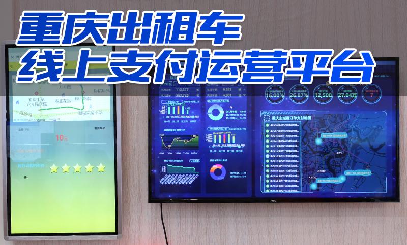 重庆出租车线上支付运营平台