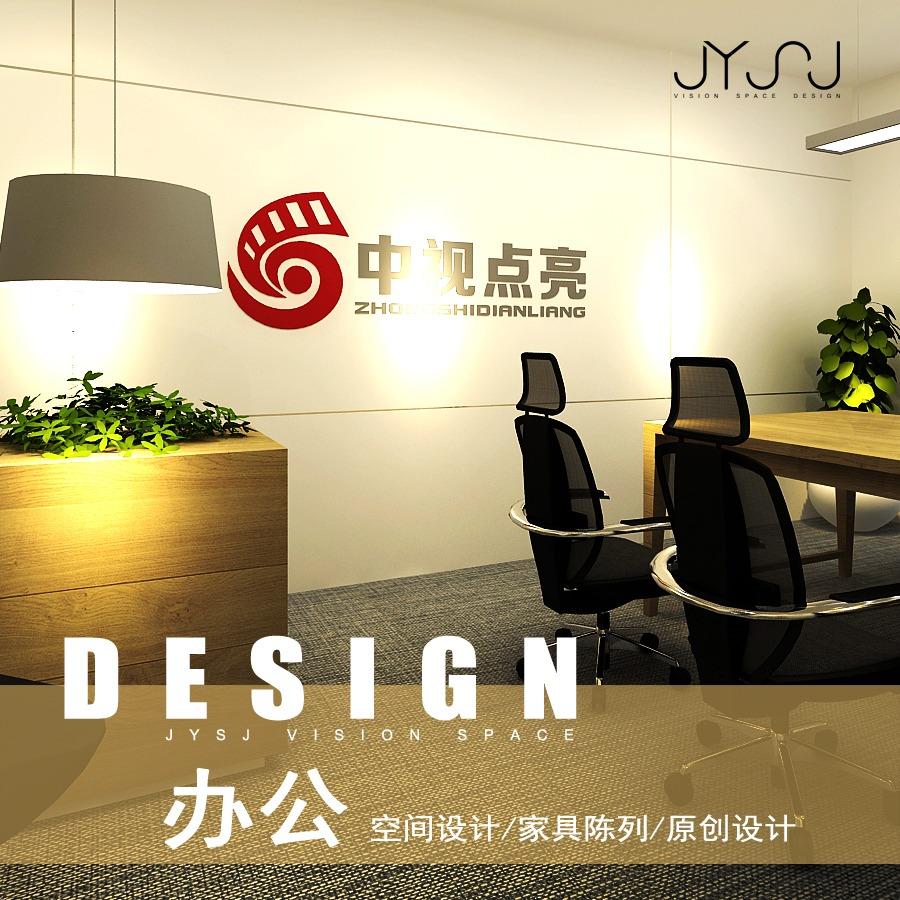【公装设计】办公空间设计/办公室装修/房地产办公室室内设计