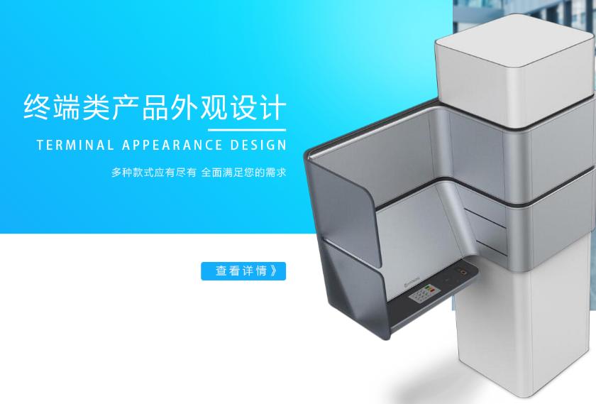 工业设计结构设计产品设计外观设计钣金设计自助机终端机人工智能
