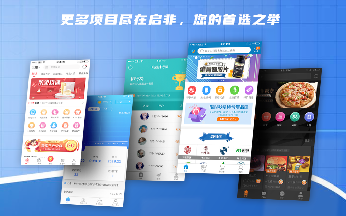 APP开发|php软件开发|java开发|android开发