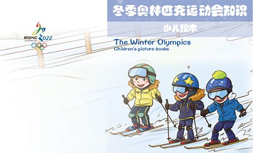 艺点-2022年北京冬奥会少儿绘本设计