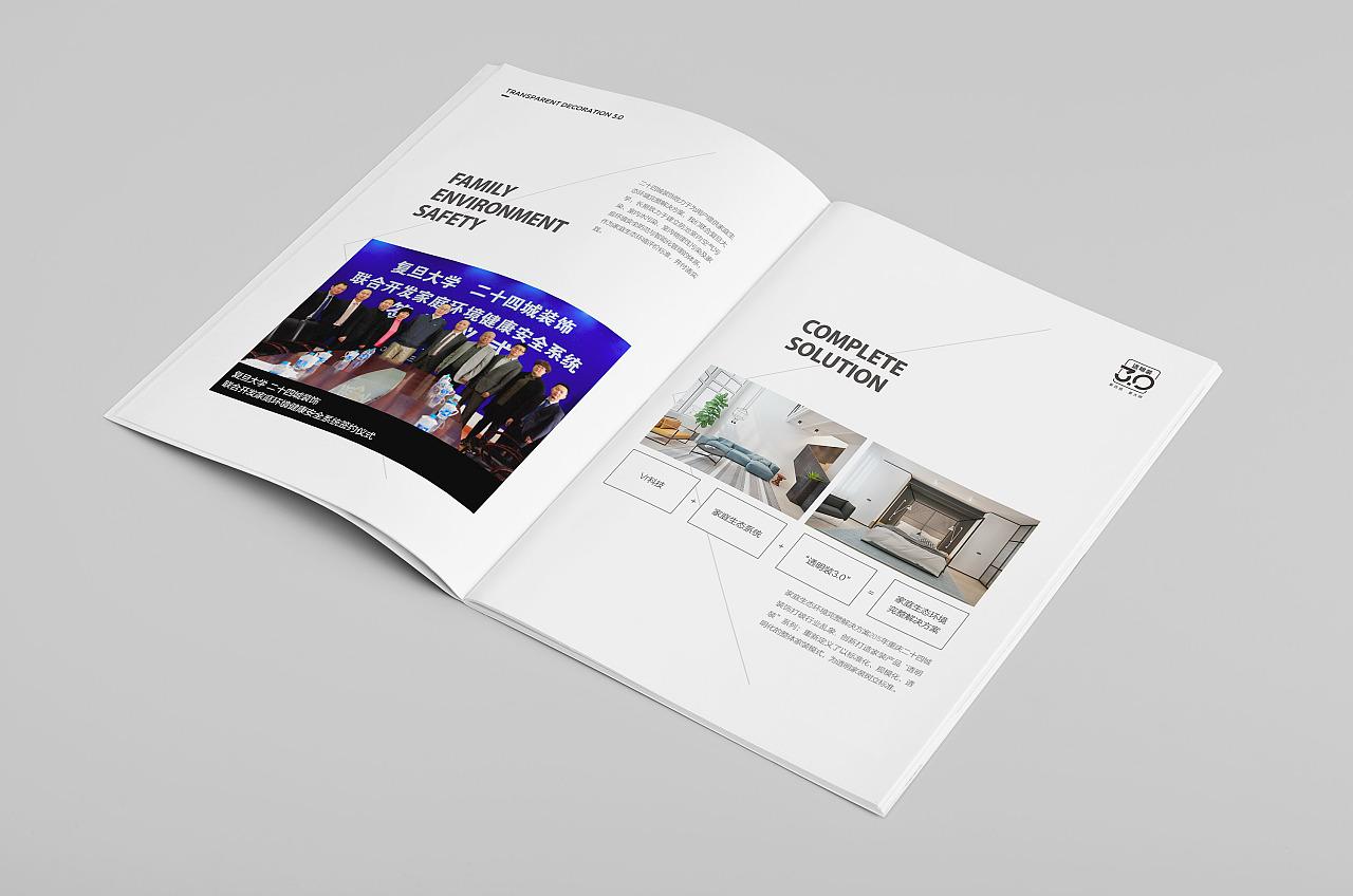 【休闲娱乐】产品画册设计三折页企业公司宣传册设计宣传品设计