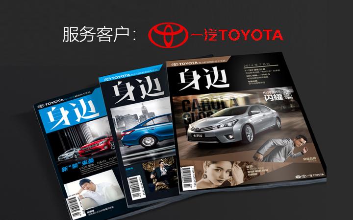 杂志期刊企业内刊排版设计封面设计画册设计画册电子杂志
