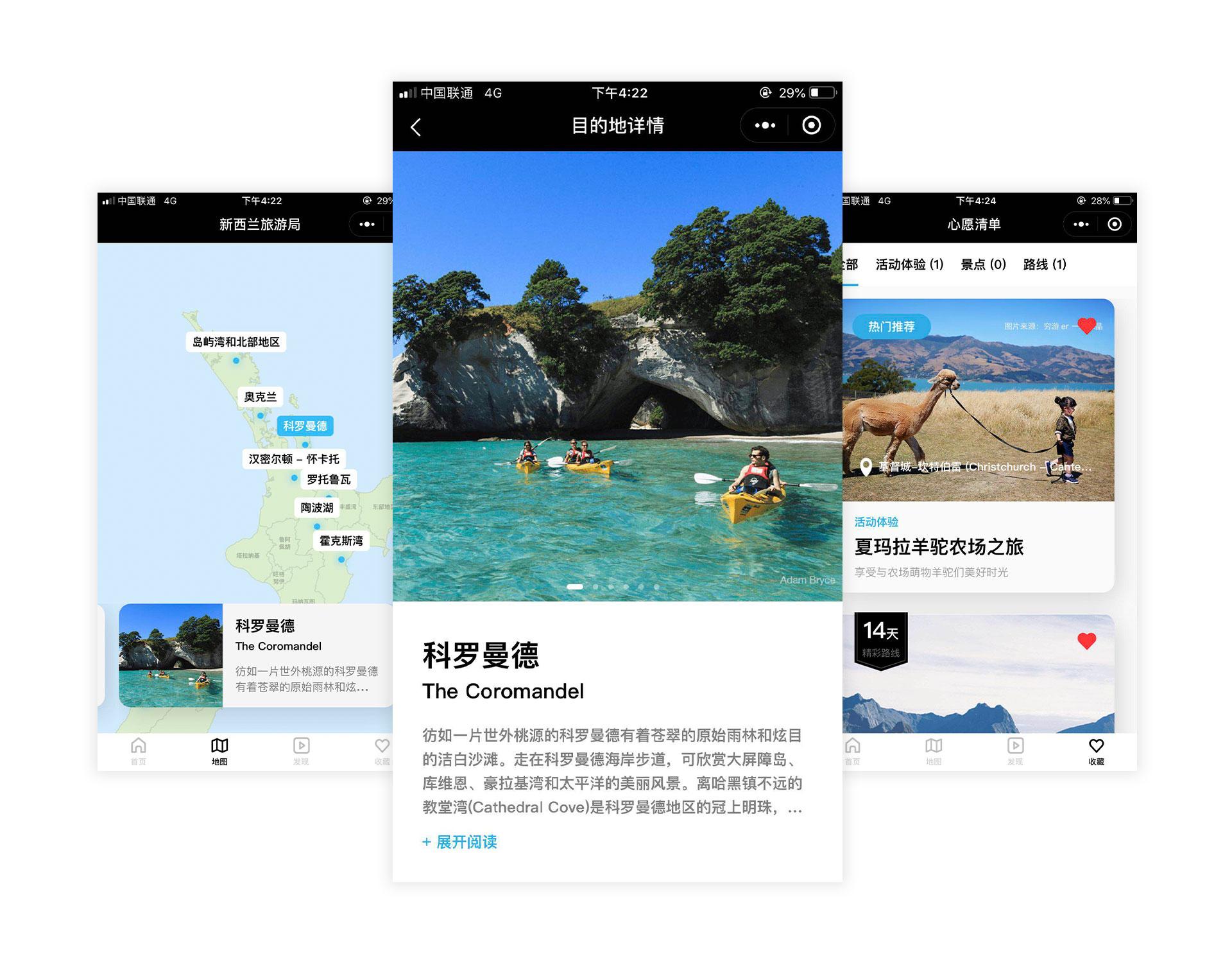 微信小程序/旅游在线预约订票/出行攻略/纪念品商城小程序