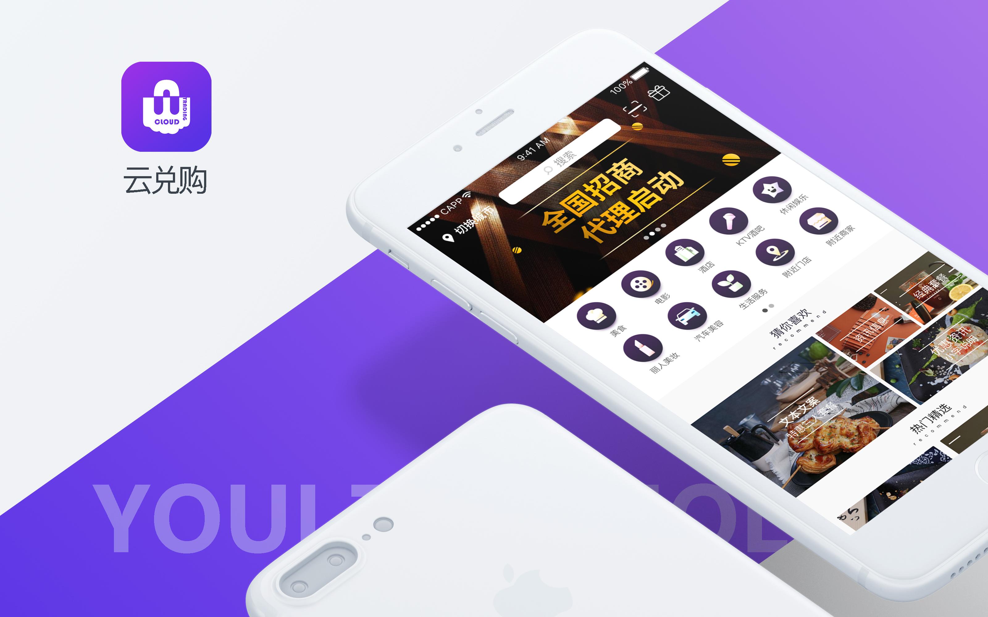 o2o app开发o2o类app定制开发