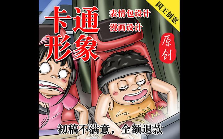 手绘插画设计卡通形象动态表情包商业动漫画定制头像绘本吉祥物