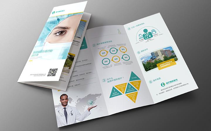 对折页设计产品三折页公司四折页宣传彩页PPT排版期刊封套设计