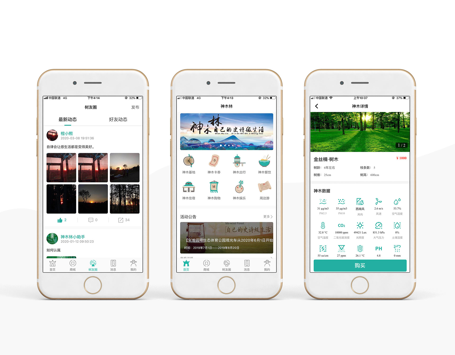 小程序开发公众号开发微信开发/旅游餐饮住宿娱乐景区周边服务