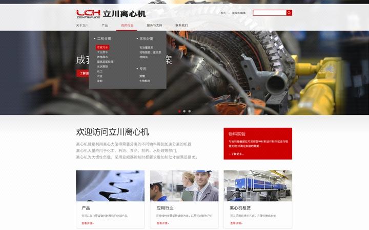 企业网站建设 网站开发 网站制作 网站定制开发 餐饮网站设计