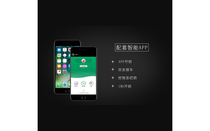 共享app开发 单车 摩拜 ofo小黄车 永安行智能锁系统
