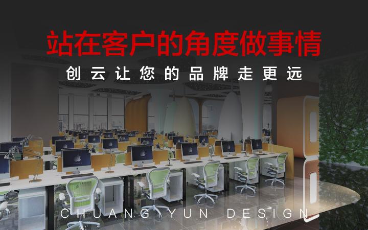 创云企业logo公司logo标志品牌商标原创设计满意为止