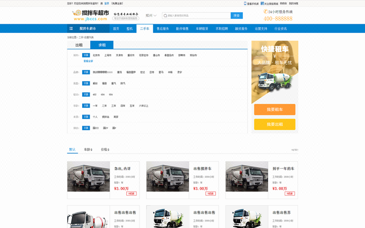 【重工类网站】水泥罐车丨挖掘起重机压路打桩机丨环保运输特种车