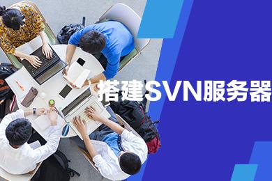 搭建SVN服务器