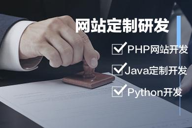 网络制定开发 PHP网络开发  Java定制开发